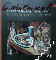 Бенчо Обрешков 1899-1970