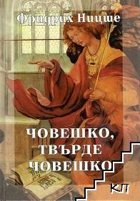 Избрани съчинения в шест тома. Том 2: Човешко, твърде човешко