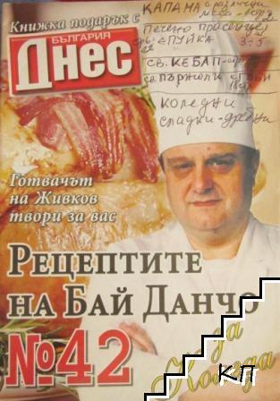 Рецептите на бай Данчо. Бр. 42