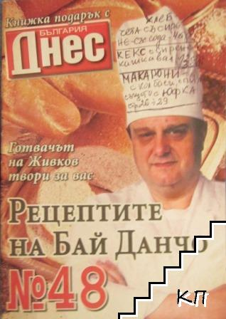 Рецептите на бай Данчо. Бр. 48