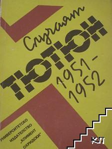 "Случаят ""Тютюн"" 1951-1952"