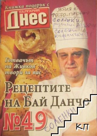 Рецептите на бай Данчо. Бр. 49