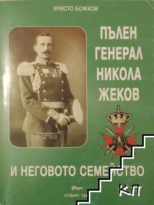 Пълен генерал Никола Жеков и неговото семейство