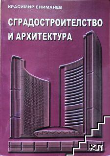 Сградостроителство и архитектура