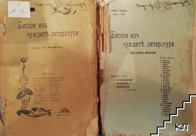 Бисери из чуждите литератури. Книга 1-2