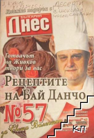 Рецептите на бай Данчо. Бр. 55