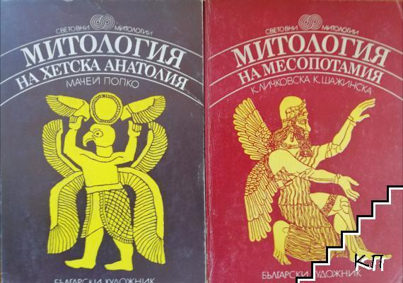 Световни митологии. Комплект от 6 книги