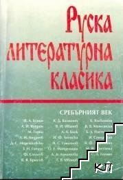Руска литературна класика. Том 3: Сребърният век