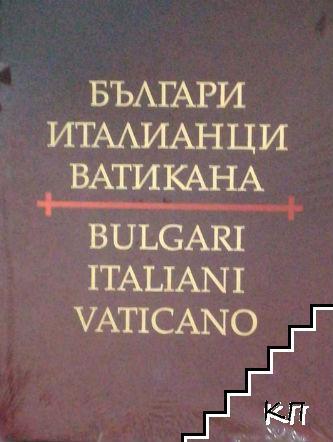 Българи. Италианци. Ватикана