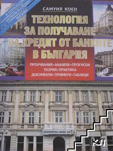 Технология за получаване на кредит от банките в България