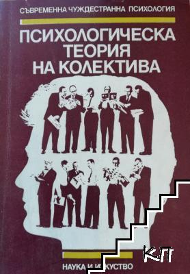 Психологическа теория на колектива