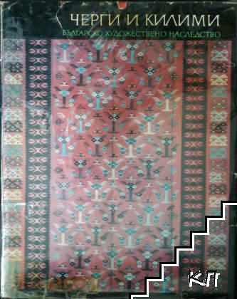 Черги и килими