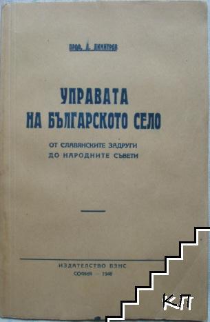 Управата на българското село. От славянските задруги до народните съвети