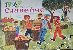 Славейче. Кн. 1 / 1967. Кн. 9 / 1979. Кн. 8-10 / 1981. Кн. 2, 8 / 1982. Кн. 2 / 1983. Кн. 8 / 1984. Кн. 2 / 1985. Кн. 2, 7 / 1986