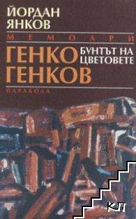 Генко Генков. Бунтът на цветовете