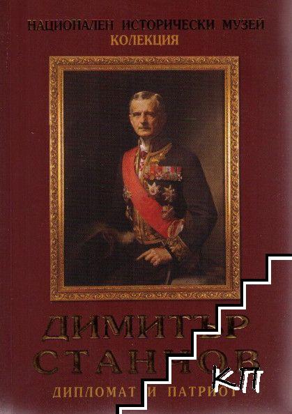 Димитър Станчов - дипломат и патриот