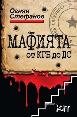 Мафията от КГБ до ДС