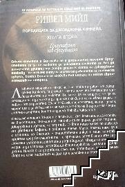 Джорджина Кинкейд. Книга 2: Триумфът на сукубата (Допълнителна снимка 1)