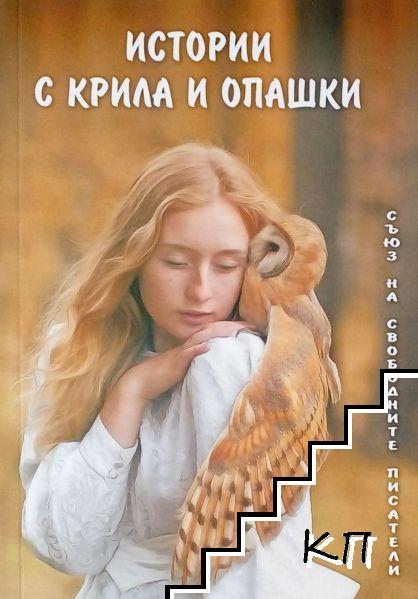 Истории с крила и опашки
