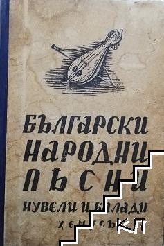 Български народни песни: Нувели и балади