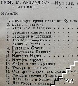 Български народни песни: Нувели и балади (Допълнителна снимка 1)