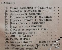 Български народни песни: Нувели и балади (Допълнителна снимка 2)