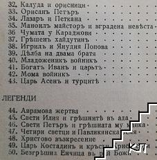 Български народни песни: Нувели и балади (Допълнителна снимка 3)