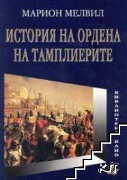 История на ордена на тамплиерите