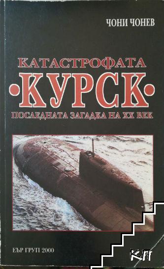 """Катастрофата """"Курск"""". Последната загадка на XX век"""