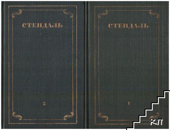 Собрание сочинений в двенадцати томах. Том 1-2