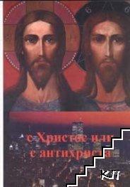 С Христос или с антихриста