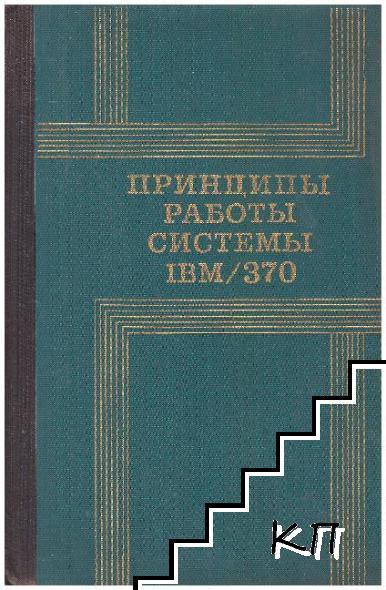 Принципы работы системы IBM/370