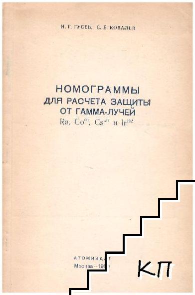 Номограммы для расчета защиты от гамма-лучей