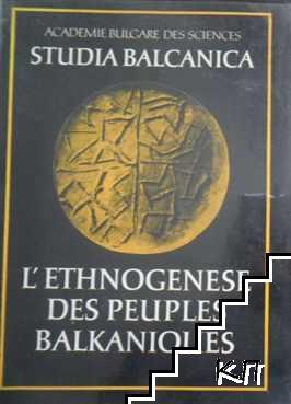 L'ethnogenese des peuples balkaniques