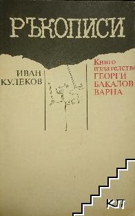 Ръкописи