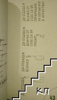 Ръкописи (Допълнителна снимка 2)