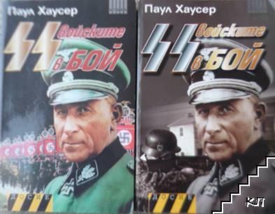 СС войските в бой. Книга 1-2