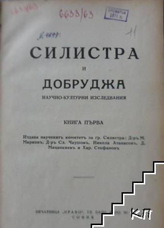Силистра и Добруджа: Научно-културни изследвания. Книга 1