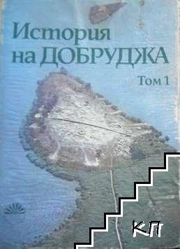История на Добруджа. Том 1