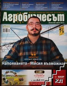 Агробизнесът. Бр. 4 / 2018