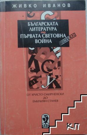 Българската литература след Първата световна война