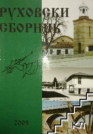 Руховски сборник