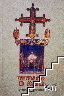Христоматия по религия