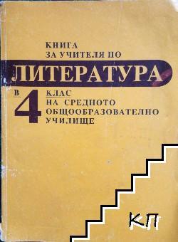 Книга за учителя по литература в 4. клас на средното общообразователно училище