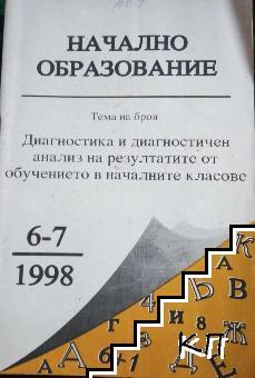 Начално образование. Бр. 6-7 / 1998