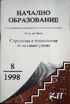 Начално образование. Бр. 8 / 1998