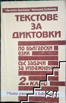 Текстове за диктовки по български език със задачи за упражнения за 2. клас