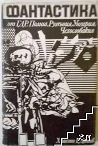 Фантастика от ГДР, Полша, Румъния, Унгария, Чехословакия