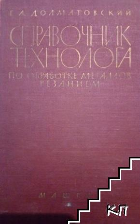 Справочник технолога по обработке металлов резанием