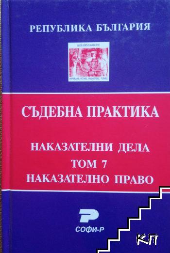 Съдебна практика по наказателни дела. Том 7: Наказателно право